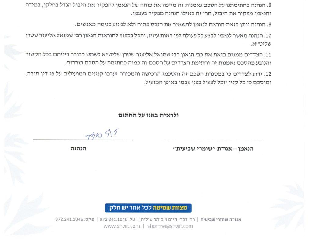 הרב זונדל קוריזר חתם על הסכם נאמנות עם אוגדת שמיטה