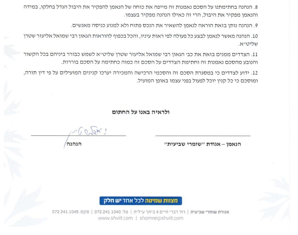 חתימתו של הרב יעקב אדלשטיין על מסמך נאמנות עם אגודת שמיטה