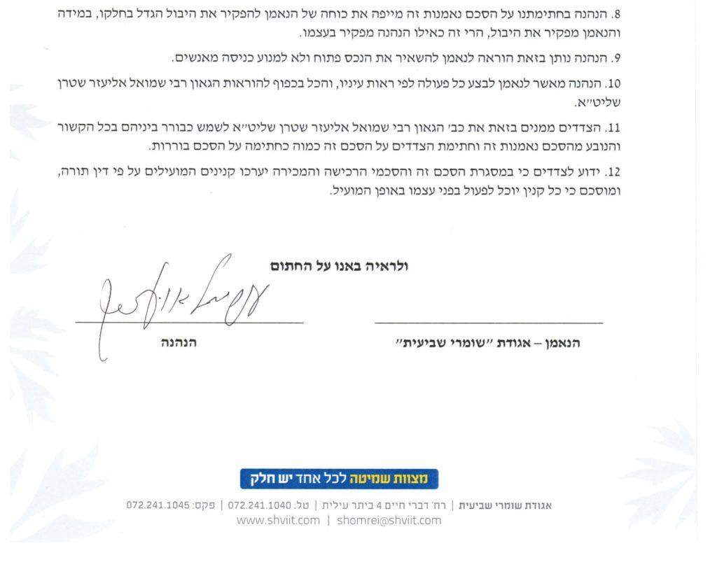 חתימת הרב עזריאל אויערבך על הסכם נאמנות עם אגודת שמיטה
