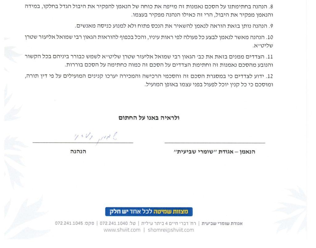 חתימת הרב שמעון בעדני על הסכם נאמנות עם אגודת שמיטה