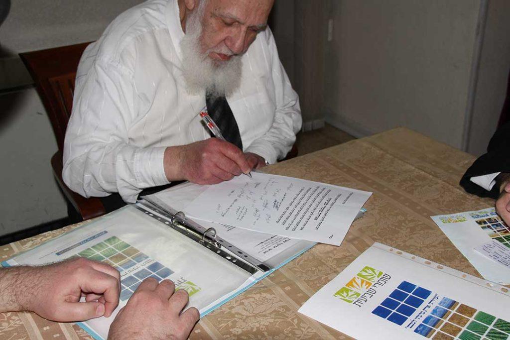 הרב שלום כהן מצרף את חתימתו לקריאת גדולי ישראל לרכוש קרקע לשמיטה